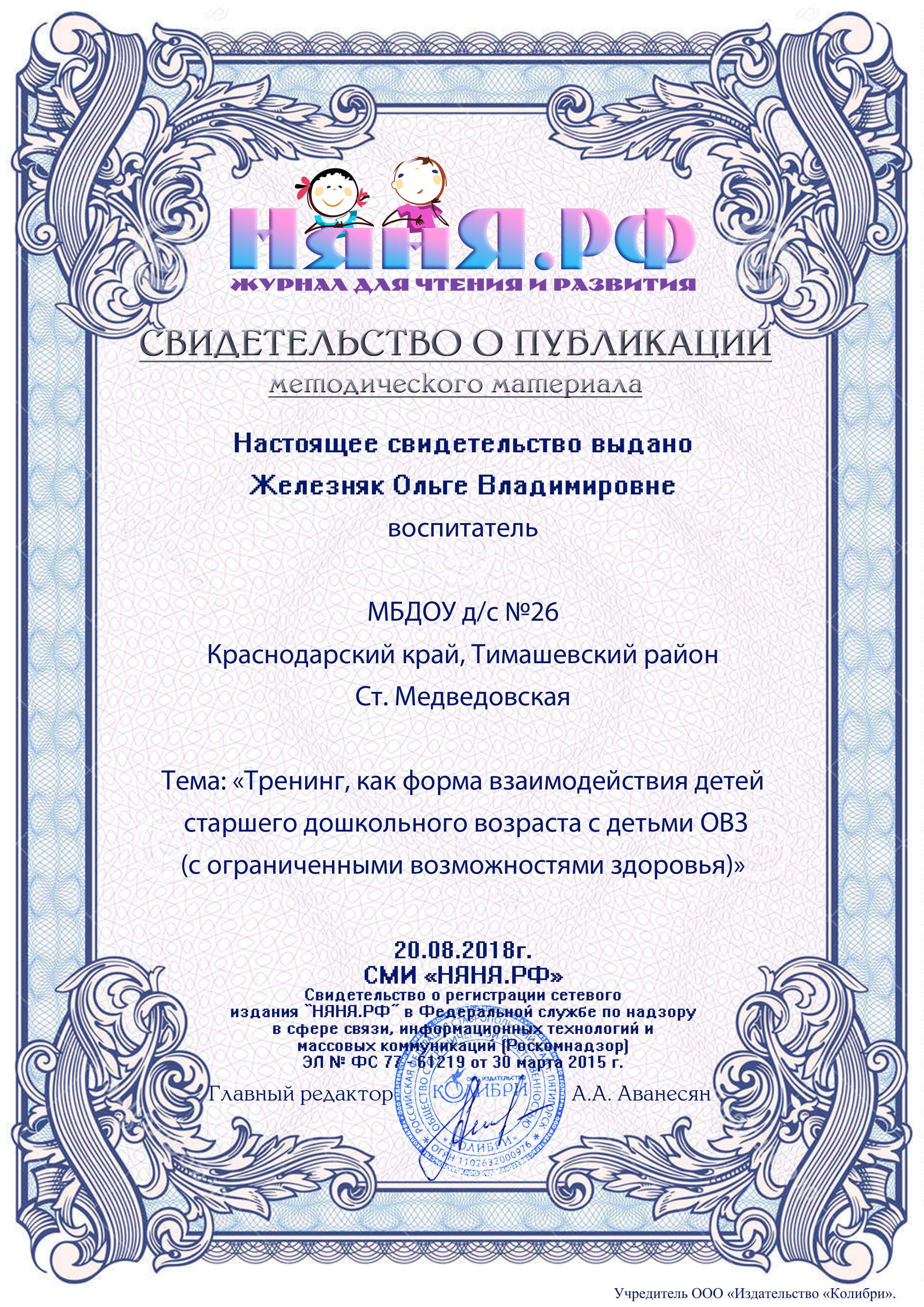 Сертификат железняк
